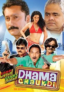 Dhama chaukdi (2013) Untouched 720p 1005331_6130814.jpg